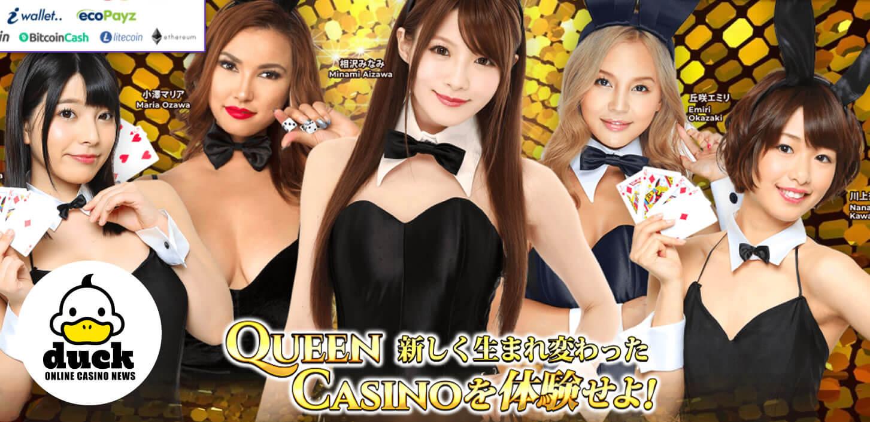 オンラインカジノ出金スピード第3位 クイーンカジノ